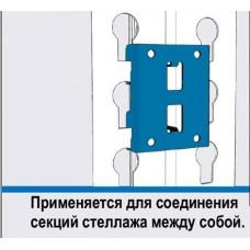 Соединитель стеллажей МКФ